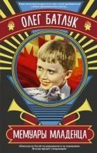 Олег Батлук - Мемуары младенца