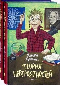 Виктория Ледерман - Теория невероятностей