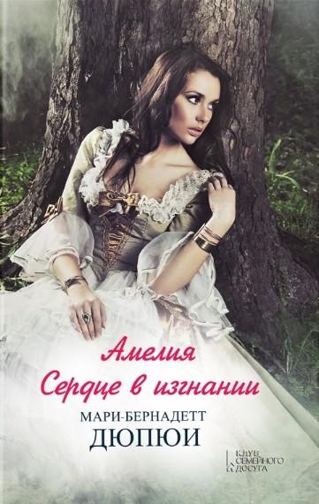 «Амелия. Сердце в изгнании» Мари-Бернадетт Дюпюи