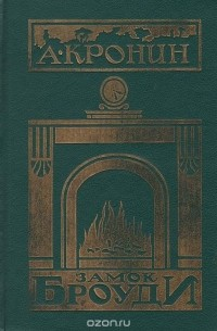Арчибалд Кронин - Замок Броуди