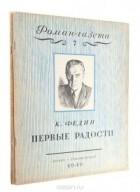 Константин Федин - «Роман-газета», 1946, №№ 7 - 8