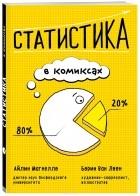 Айлин Магнелло - Статистика в комиксах