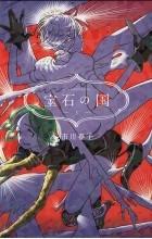 ICHIKAWA Haruko - Houseki no Kuni Vol.3
