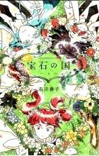 ICHIKAWA Haruko - Houseki no Kuni Vol.4
