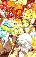 ICHIKAWA Haruko - Houseki no Kuni Vol.5