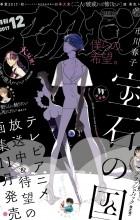 ICHIKAWA Haruko - Houseki no Kuni Vol.9