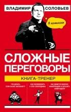 Владимир Соловьев - Сложные переговоры. Книга-тренер в комиксах