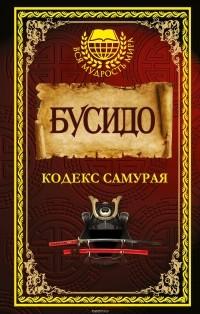 - Бусидо. Кодекс самурая (сборник)