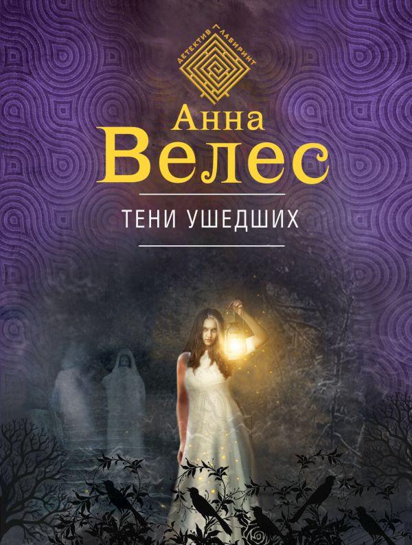 «Тени ушедших» Анна Велес