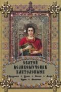 Михайлова Екатерина - Святой великомученик Пантелеимон