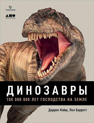 «Динозавры. 150 000 000 лет господства на Земле» Даррен Нэйш, Пол Барретт