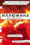 Эми Кауфман, Джей Кристофф  - Иллюминэ
