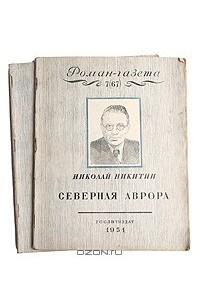Николай Никитин - «Роман-газета», 1951, №№7(67) - 8(68)
