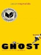 Джейсон Рейнольдс - Ghost