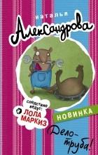 Наталья Александрова - Дело - труба!