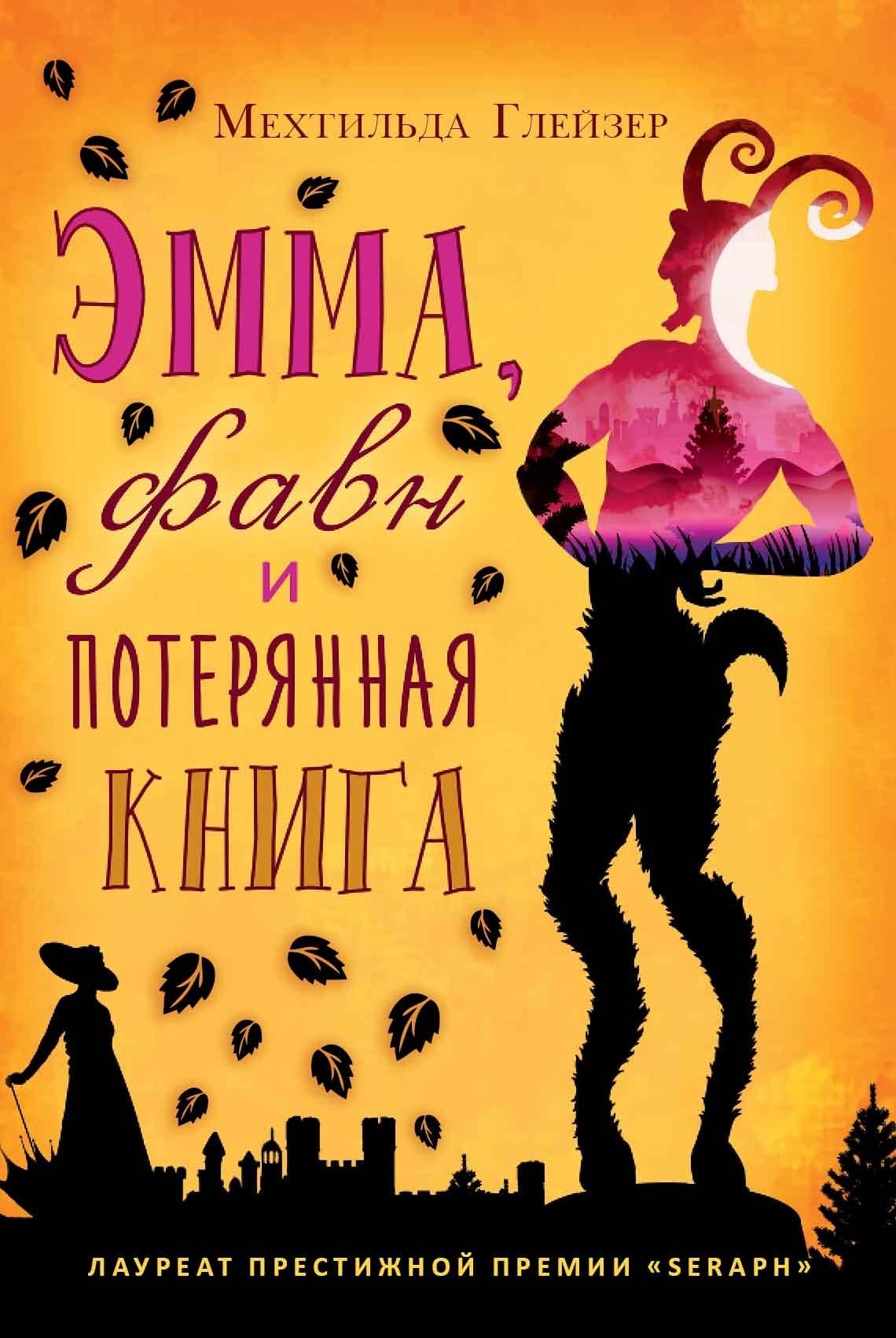 «Эмма, фавн и потерянная книга» Мехтильда Глейзер