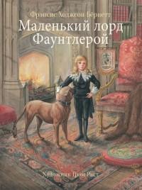 Фрэнсис Элиза Бёрнетт - Маленький лорд Фаунтлерой