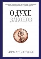 Шарль Луи Монтескье - О духе законов