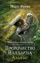 Марк Фрост - Пророчество Паладина. Альянс