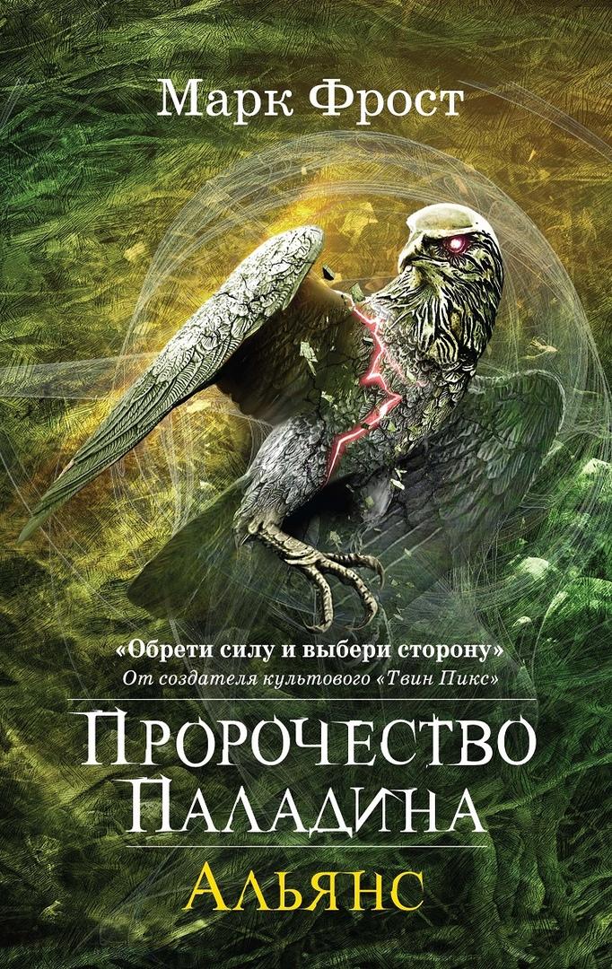 «Пророчество Паладина. Альянс» Марк Фрост