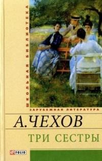 А. Чехов - Три сестры. Сборник