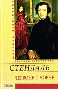 Стендаль - Червоне і чорне