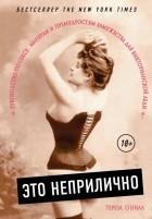 Тереза О'Нилл - Это неприлично. Руководство по сексу, манерам и премудростям замужества для викторианской леди