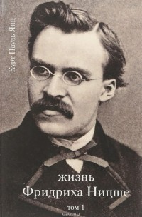 Курт Пауль Янц - Жизнь Фридриха Ницше. Том 1