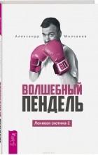 Александр Молчанов - Волшебный пендель