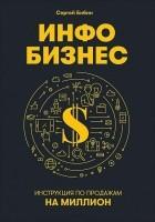 Сергей Бибин - Инфобизнес. Инструкция по продажам на миллион