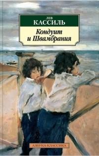 Лев Кассиль - Кондуит и Швамбрания