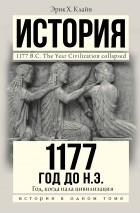 Эрик Х. Клайн - 1177 год до н.э.