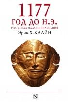 Эрик Х.Клайн - 1177 год до н.э.