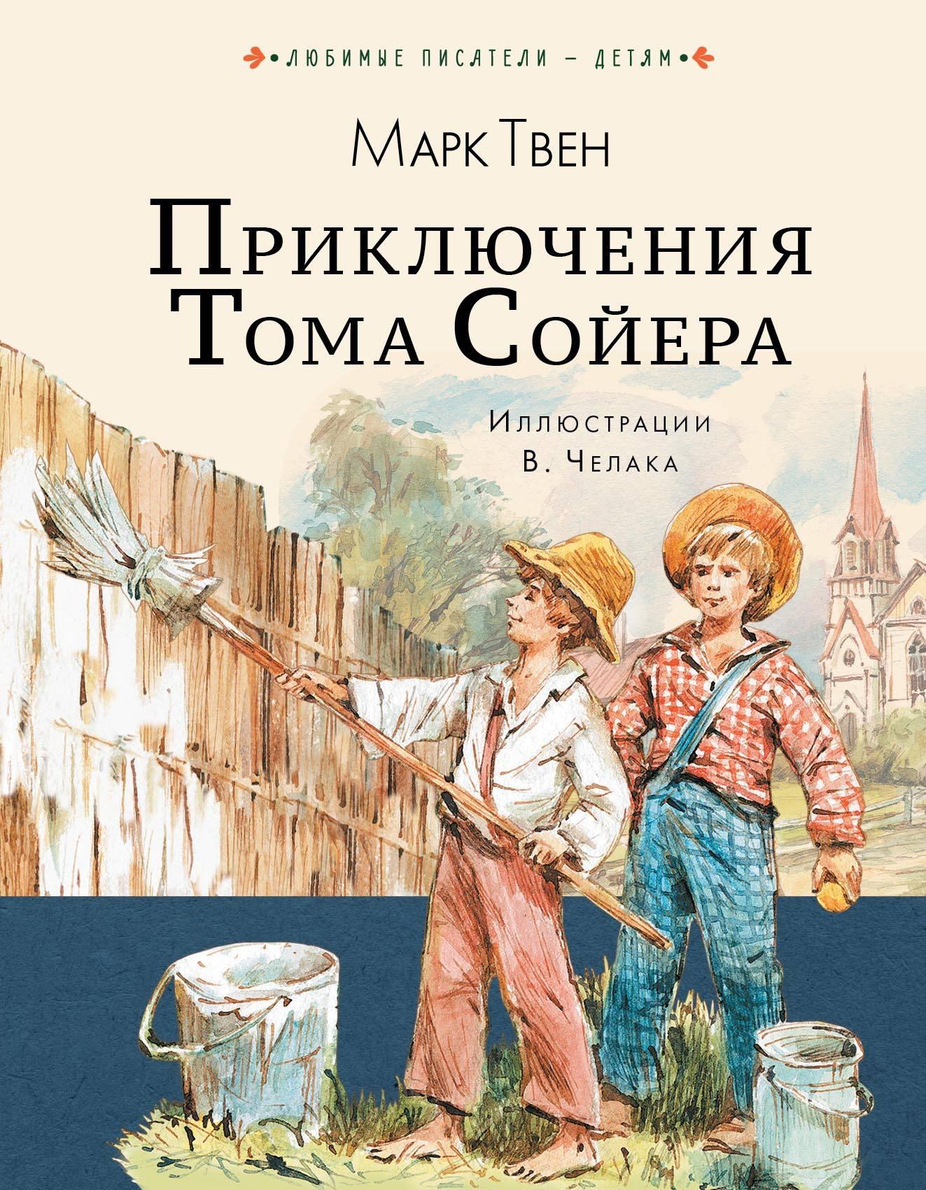 Рецензия на книгу приключение тома сойера 5618