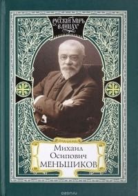 Андрей Воронцов - Михаил Осипович Меньшиков