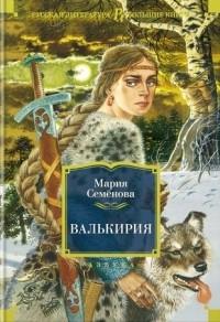 Мария Семенова - Валькирия (сборник)