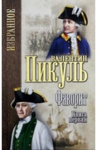 Валентин Пикуль - Фаворит. Книга 1. Его императрица