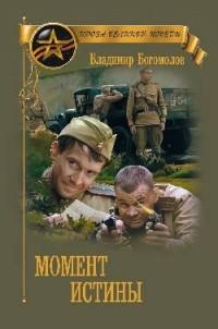 Богомолов Владимир Осипович - Момент истины