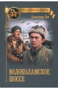 Александр Бек - Волоколамское шоссе