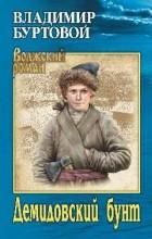 Буртовой Владимир Иванович - Демидовский бунт
