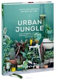 - Urban Jungle. Как создать уютный интерьер с помощью растений