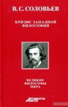 Владимир Соловьев - Кризис западной философии