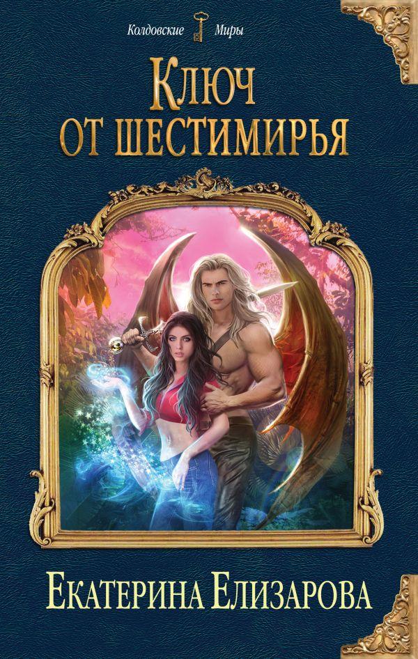 «Ключ от Шестимирья» Екатерина Елизарова