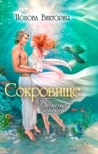 Виктория Попова - Сокровище Вечного океана