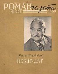 Берды Кербабаев - «Роман-газета», 1960 №1(205)