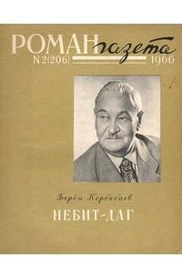 Берды Кербабаев - «Роман-газета», 1960 №2(206)