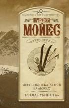 Патрисия Мойес - Мертвецы не катаются на лыжах. Призрак убийства