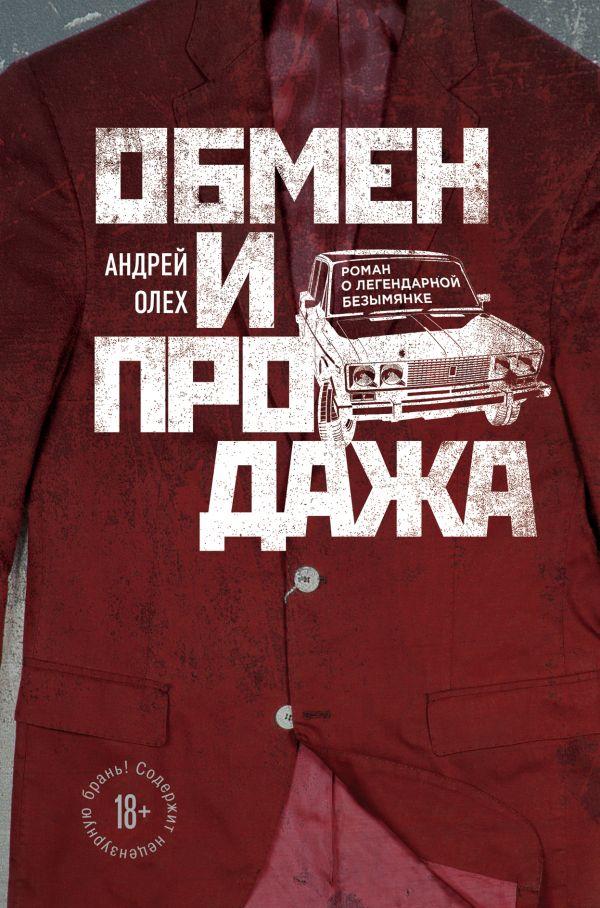 «Обмен и продажа» Андрей Олех