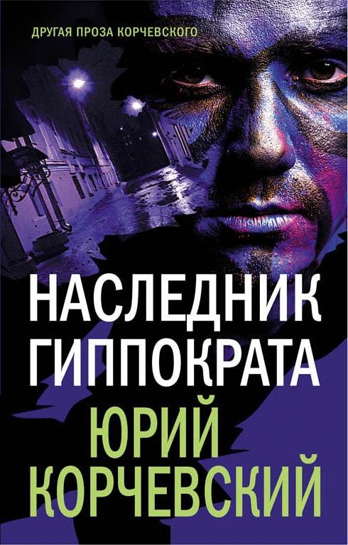 «Наследник Гиппократа» Юрий Корчевский
