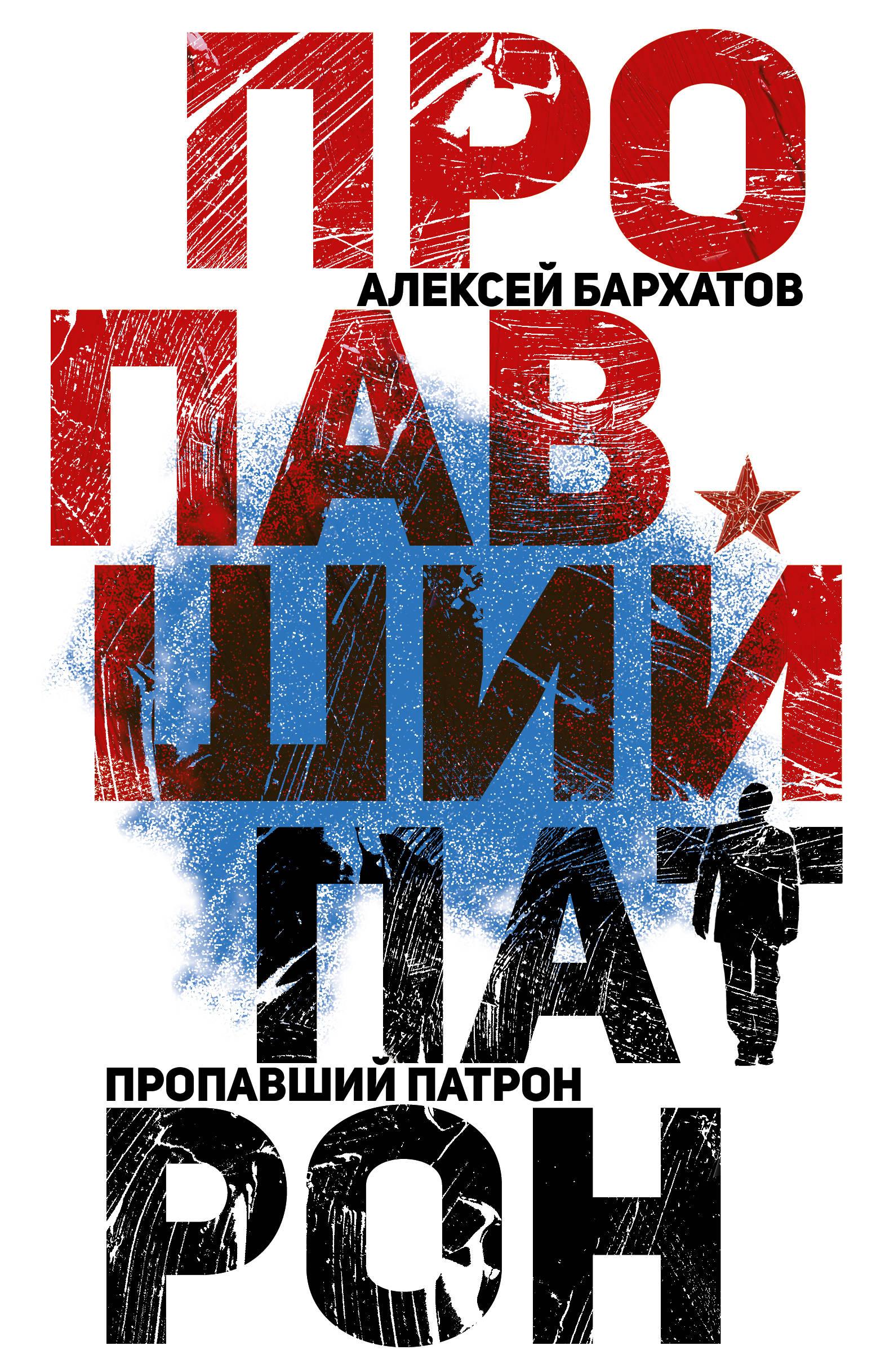 «Пропавший патрон» Алексей Бархатов